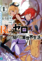 Re:ゼロから始める異世界生活8