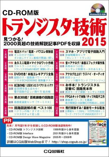 トランジスタ技術(2015) CD-ROM版 (<CD-ROM>)