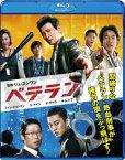ベテラン【Blu-ray】 [ ファン・ジョンミン ]