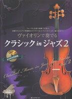 ヴァイオリンで奏でるクラシック in ジャズ 2