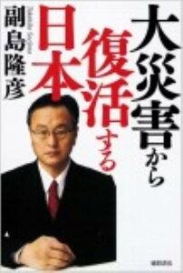 【送料無料】大災害から復活する日本