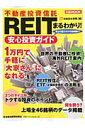 REITまるわかり!安心投資ガイド (日経MOOK) [ 日経会社情報編集部 ]