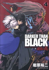 【送料無料】DARKER THAN BLACK(4)