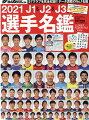 J1&J2&J3選手名鑑(2021)