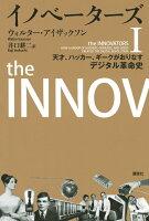『イノベーターズ1 天才、ハッカー、ギークがおりなすデジタル革命史』の画像