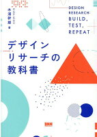 9784802511773 - UI・UXデザインの勉強に役立つ書籍・本や教材まとめ