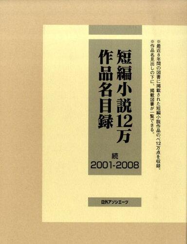短編小説12万作品名目録(続(2001-2008)) [ 日外アソシエ-ツ ]
