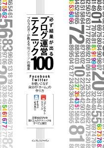 【送料無料】必ず結果が出るブログ運営テクニック100
