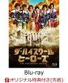【楽天ブックス限定先着特典】ザ・ハイスクール ヒーローズ Blu-ray BOX【Blu-ray】(オリジナルクリアファイルB6サイズ(赤))