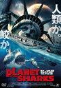 PLANET OF THE SHARKS 鮫の惑星 [ ブランドン・オーレ ]