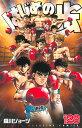 はじめの一歩(128) (講談社コミックス) [ 森川 ジョージ ]