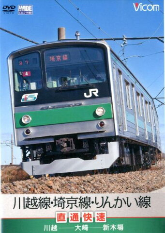 DVD>川越線・埼京線・りんかい線直通快速 川越ー大崎ー新木場 (<DVD>)