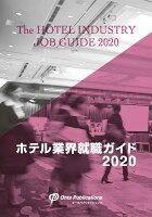 ホテル業界就職ガイド2020