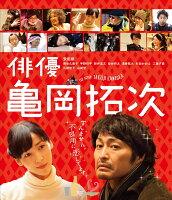 俳優 亀岡拓次 通常版【Blu-ray】