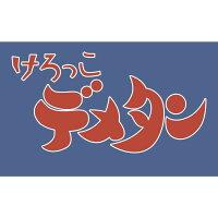 けろっこデメタン DVD-BOX HDリマスター版