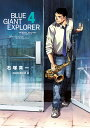 BLUE GIANT EXPLORER(4) (ビッグ コミ