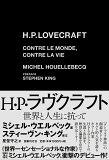 ミシェル・ウエルベック「H・P・ラヴクラフト」