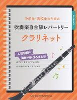 中学生・高校生のための吹奏楽自主練レパートリークラリネット