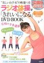 ラジオ体操で「きれいになる」DVD BOOK [ 井出由起