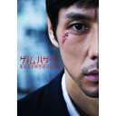ゲノムハザード ある天才科学者の5日間【Blu-ray】 [...