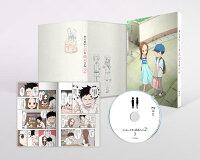 からかい上手の高木さん2 Vol.3(初回生産限定版)【Blu-ray】