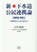 新・下水道公民連携論(PPP/PFI)