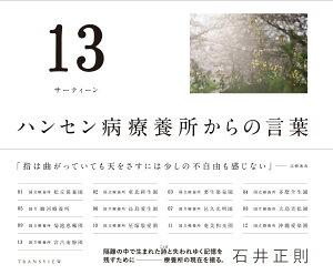 13(サーティーン) ハンセン病療養所からの言葉 [ 石井 正則 ]