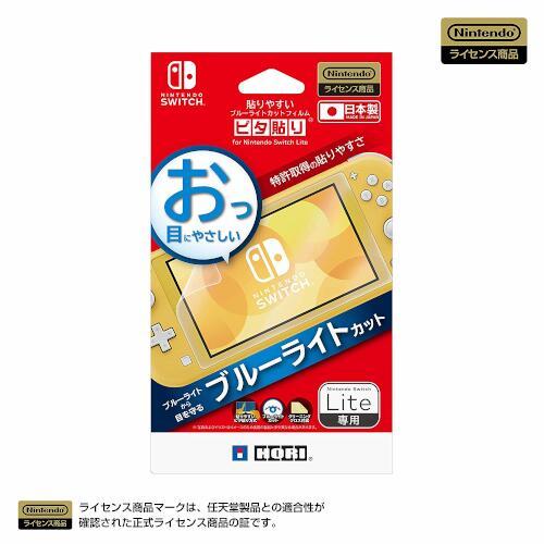 貼りやすい ブルーライトカットフィルム ピタ貼り for Nintendo Switch Lite