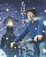 ちはやふる Vol.3【Blu-ray】