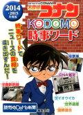 名探偵コナンKODOMO時事ワード(2014・2015年度版)
