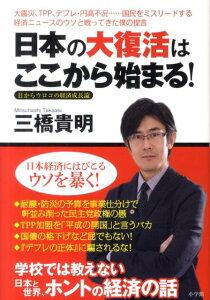 【送料無料】日本の大復活はここから始まる!