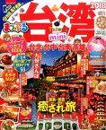 台湾mini(2018) (まっぷるマガジン)