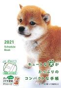 2021スケジュールブック DOG