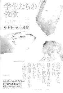 学生たちの牧歌 1967-1968 [ 中村桂子 ]