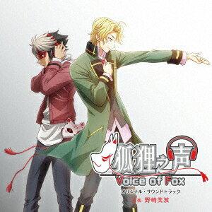 アニメ 狐狸之声 -Voice of Fox- オリジナル・サウンドトラック [ 野崎美波 ]