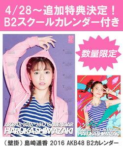 (壁掛) 島崎遥香 2016 AKB48 B2カレンダー【生写真(2種類のうち1種をランダム封…