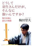 梅田望夫『どうして羽生さんだけが、そんなに強いんですか? : 現代将棋と進化の物語』表紙
