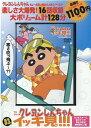 TVシリーズ クレヨンしんちゃん 嵐を呼ぶ イッキ見!!!オラをスキーに連れてって!真冬の恋は絶好調だゾ...