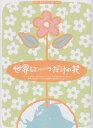 世界に一つだけの花 ピアノ・ソロ・やさしく弾けるピアノ・ソロ・ピアノ弾 (ピアノ/ギター/コーラス・ピース)