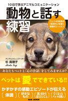 10日で学ぶアニマルコミュニケーション 動物と話す練習