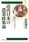 近代日本の農業政策論 地域の自立を唱えた先人たち [ 並松信久 ]