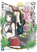 のけもの王子とバケモノ姫 (ファンタジア文庫)