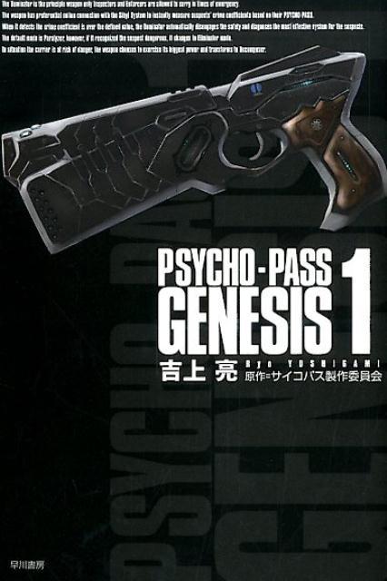 PSYCHO-PASS GENESIS(1)画像