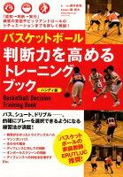バスケットボール 判断力を高めるトレーニングブック