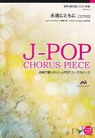 EME-C3106 合唱J-POP 混声3部合唱/ピアノ伴奏 永遠にともに(コブクロ)