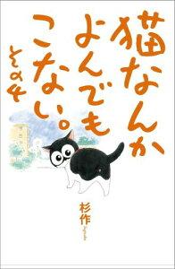 【楽天ブックスならいつでも送料無料】猫なんかよんでもこない。その4 [ 杉作 ]