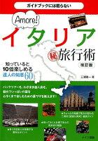 ガイドブックには載らない イタリア マル秘旅行術 知っていると10倍楽しめる達人の知恵60 改訂版