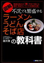 【送料無料】図解不況でも繁盛するラーメン・うどん・そば店の教科書