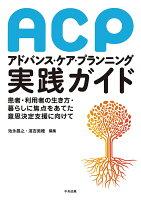 アドバンス・ケア・プランニング(ACP)実践ガイド
