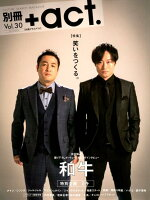 別冊+act.(Vol.30)